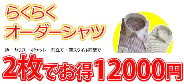 オーダーワイシャツ2枚で11000円